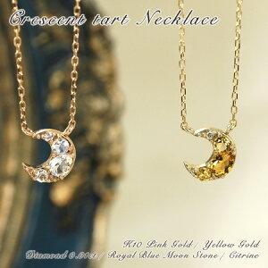 宝石を詰め込んだ三日月のタルト ネックレス ダイヤモンド ロイヤルブルームーンストーン シトリン 10金ゴールド 送料無料 ギフト プレゼント ジュエリー