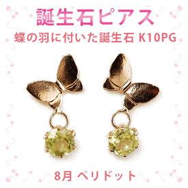 ピアス 8月の誕生石 ペリドット 10金ピンクゴールド K10PG 蝶の羽に付いた誕生石 ギフト プレゼント ジュエリー