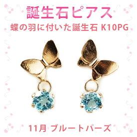ピアス 11月の誕生石 ブルートパーズ 10金ピンクゴールド K10PG 蝶の羽に付いた誕生石 ギフト プレゼント ジュエリー