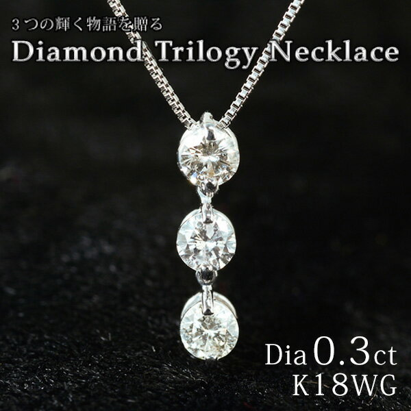 3つの輝く物語を贈る。ダイヤモンド トリロジー ネックレス ダイヤモンド0.3カラット 18金ホワイトゴールド K18WG 送料無料 ギフト プレゼント ジュエリー