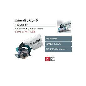 マキタ 125mm防じんカッタ 4100KBSP 直角切断専用 消費電力1300W 最大切込み深さ40mm makita