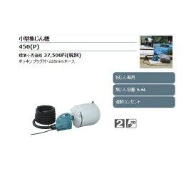 在庫有 マキタ 小型集じん機 450(P) 粉じん専用 集じん容量6.6L 連動コンセント ポッキンプラグ付・φ28mmホース makita 450(P) 450(P)