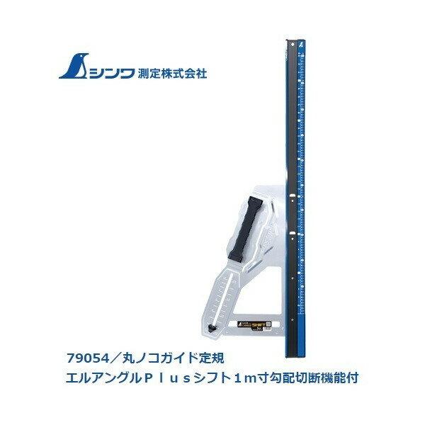 シンワ 丸ノコガイド定規 エルアングルPlusシフト1m寸勾配切断機能付 79054 直角度 100mmにつき0.1mm以下 製品質量1600g