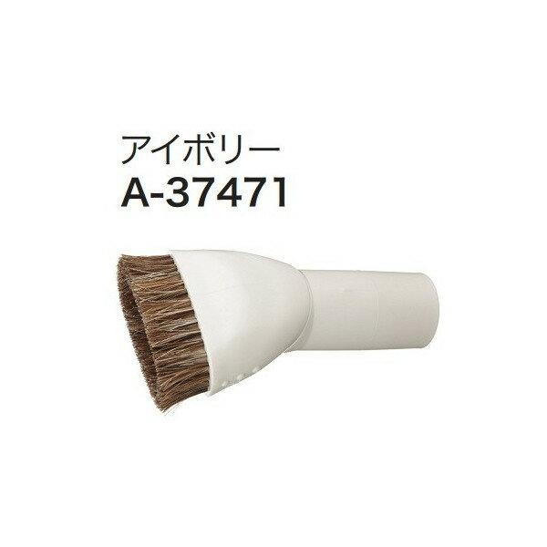 マキタ ラウンドブラシ A-37471 アイボリー 充電式クリーナ 先端アタッチメント makita