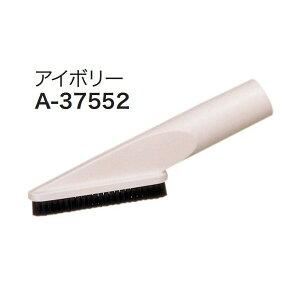 マキタ 棚ブラシ A-37552 アイボリー 充電式クリーナ 先端アタッチメント makita ★