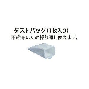 ネコポス可 マキタ ダストバッグ 1枚入り A-43957 充電式クリーナ専用消耗品 makita ★