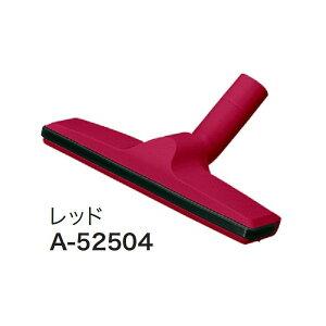 マキタ じゅうたん用ノズル A-52504 レッド 充電式クリーナ 先端アタッチメント makita ★