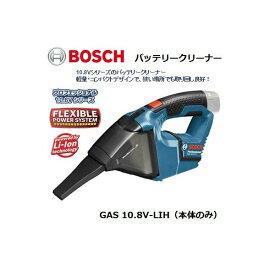 ボッシュ バッテリークリーナー GAS10.8V-LIH(本体のみ) 掃除機 高効率マイクロフィルター 軽量・コンパクトデザイン 10.8V用 BOSCH ◎