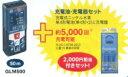 在庫有 ボッシュ レーザー距離計 GLM500J 最大測定距離50m カラー液晶ディスプレイ採用 充電器・電池セット付 BOSCH