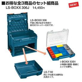 ボッシュ エルボックスシステム LS-BOXX306J お得な3点セット 工具箱 お買得!!