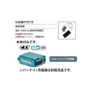 マキタ USB用アダプタ ADP08 本体のみ 80x53x28mm 10.8Vスライドバッテリ対応BL1015 A-59841 BL1040B A-59863 10.8V対応 ★
