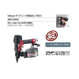 マキタ 50mm サイディング用高圧エア釘打 AN510HS 軽量1.8Kg