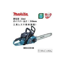 送料無料【マキタ】エンジンチェンソー ガイドバー長350mm 排気量32mL MEA3201M