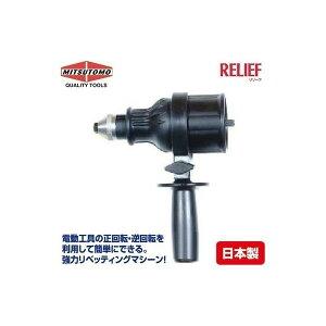 リリーフ【ミツトモ】電動リベッターアタッチメント RIV-004 ノーズピース4個+下穴ドリル4本付 20105