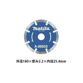 マキタ セグメント ダイヤモンドホイール 外径180mm A-00050 適正記号A makita ★