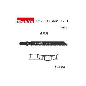 マキタ ジグソー・小型レシプロソーブレード No.51 全長90mm 24山 金属用 5枚入 A-15730 ★