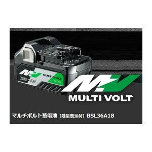 日立 マルチボルト蓄電池 BSL36A18 残量表示付 小形・軽量 高出力1080W マルチボルトシリーズ 36V/18Vの自動切替 HiKOKI ハイコーキ