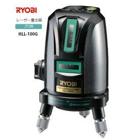 リョービ レーザー墨出器 HLL-100G グリーンレーザー 水平ライン約110度・垂直ラインx1本 屋外・屋内兼用 RYOBI