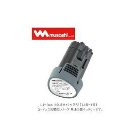 ムサシ Li-ion10.8Vバッテリ LiB-15 リチウムイオン電池 1500mAh LIB-15 対応機種PL-3001/PL-3002/LiH-1350/LiG-1160/LiS-1175 musashi