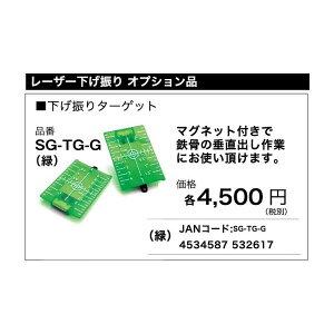 山真製鋸 下げ振りターゲット SG-TG-G 緑 レーザー下げ振りオプション品 YAMASHIN