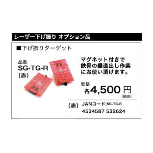 山真製鋸 下げ振りターゲット SG-TG-R 赤 レーザー下げ振りオプション品 YAMASHIN