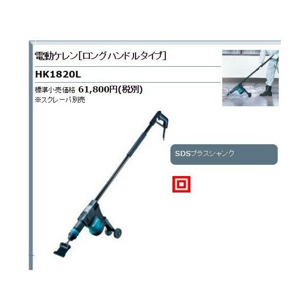 マキタ 電動ケレン HK1820L ロングハンドルタイプ SDSプラスシャンク 立ったまま作業が可能