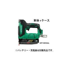 台数限定特別セール 日立 コードレスピン釘打機 NP18DSAL(NK) 反動低減機構 スマートプッシュ機構 本体+ケース 18V対応 セット品バラシ