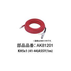 マックス KH5x1(41-44)ASSY 1m AK81201 接続ホース 連結ワールドで多様なエアツール作業に対応 MAX
