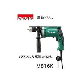 マキタ 振動ドリル M816K AC100V ストッパポール付