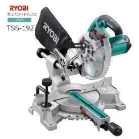 リョービ 卓上スライド丸ノコ TSS-192 192mmチップソー付 墨線の合わせが簡単 レーザーマーカー 軽量で持ち運びに便利 RYOBI