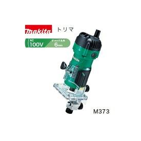 面取り・溝切り・ホゾ穴【マキタ】電気トリマ AC100V 5.3A チャック孔径6mm M373