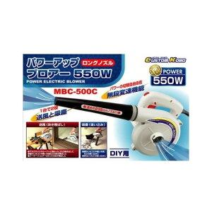 CUSTOM KOBO パワーアップブロアー MBC-500C 820708 ロングノズル235mm+ダストバッグ付 三共コーポレーション ブロワ ブロワー ブロア