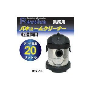 おひとり様1台限り【REVOLVA】レボルバ バキュームクリーナー 業務用掃除機 乾湿両用 RSV-20L 大型商品