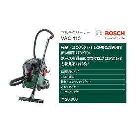 ボッシュ マルチクリーナー VAC115 軽量 コンパクト 乾湿両用のマルチクリーナ ブロア機能 大型キャスター コンパクト収納 BOSCH