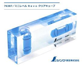 シンワ ミニレベル Revo クリアキューブ 76387 水平器 サイズ75x30x15mm 質量38g 感度0.5mm/m=0.0286° 精度±2.5mm/m=±0.1432°以内