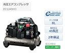 日立 高圧エアコンプレッサ EC1245H3 セキュリティ機能付 空気タンク容量8L 最高気圧45気圧 ブラシレスモーター 高効…