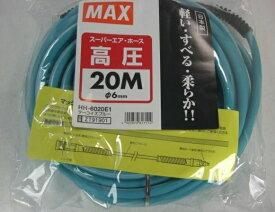 限定カラー マックス 高圧エアホース やわすべりホース ターコイズ 6mmx20m ZT91901 HH6020E1 MAX 高圧専用エア-ホース ★