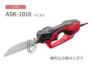 リョービ 電気のこぎり ASK-1010 便利な万能のこぎり 長さ333x幅61x高さ127mm 質量1.2kg 木材用、鉄用のブレード2本を標準付属 RYOBI