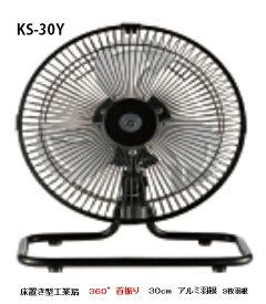 新光電気 床置き型工場扇 KS-30Y 床置き式 アルミ羽根 30cm 3枚羽根 100V 50/60Hz 風量3段階切替 360度首振り KS印 SHINOKO