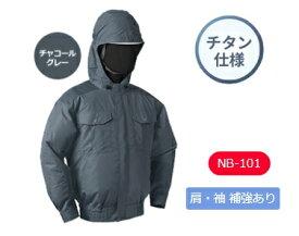 空調服 NB-101B チャコールグレー NB-101 大容量バッテリー電装品セット 肩・袖補強あり フード付 チタン仕様 NSP