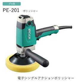 リョービ ポリッシャー PE-201 電子シングルアクションポリッシャー 長さ194x幅236x高さ87mm 回転数600〜2,000min-1 RYOBI