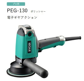 リョービ 電子ギヤアクションポリッシャー PEG-130 パッド径125mm 回転数200〜660min-1 オービット径7.7mm サイズ長さ204x高さ280x幅125mm 質量2.1kg RYOBI