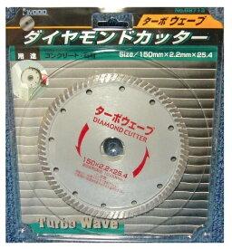 アイウッド ターボウェーブ 89713 商品コード612002 ダイヤモンドカッター150 最高使用回転数10100rpm 付属リング穴径22mm 外径150×刃厚2.2×穴径25.4mm IWOOD