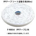 マキタ PPテープ シート逆巻き用 80m F-90054 PPテープ2.18 No.218 サイディング用 カネマツ サイディング用釘連結器 …