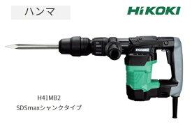 HiKOKI ハンマ SDSmaxシャンクタイプ H41MB2 ケース+サイドハンドル付 スイッチストッパあり ワンプッシュ式ビット装着 工機ホールディングス ハイコーキ 日立
