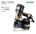 HiKOKI 高圧ロール釘打機 NV90HR2(S) ケース付 ハイゴールド パワー切替機構付 質量2.7kg ラクラク調節で仕事はかどる…