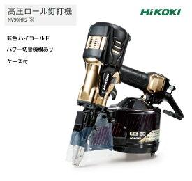HiKOKI 高圧ロール釘打機 NV90HR2(S) ケース付 ハイゴールド パワー切替機構付 質量2.7kg ラクラク調節で仕事はかどる 工機ホールディングス ハイコーキ 日立