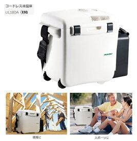 日立 コードレス冷温庫 UL18DA(XM) 蓄電池(BSL36A18)付 蓄電池・コンセント・車載電源対応 マルチボルトシリーズ 14.4V・18V・36V対応 HiKOKI ハイコーキ HiKOKI