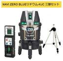 タジマ レーザー墨出器 ZEROBLN-KJCSET 受光器・三脚セット NAVI ZERO BLUE リチウム-KJC 本体製品重量約1490g KJC 矩…