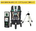 在庫有 タジマ レーザー墨出器 ZEROBLSN-KJCSET 受光器・三脚セット NAVI ZERO BLUE センサーリチウム-KJC KJC 矩十字…